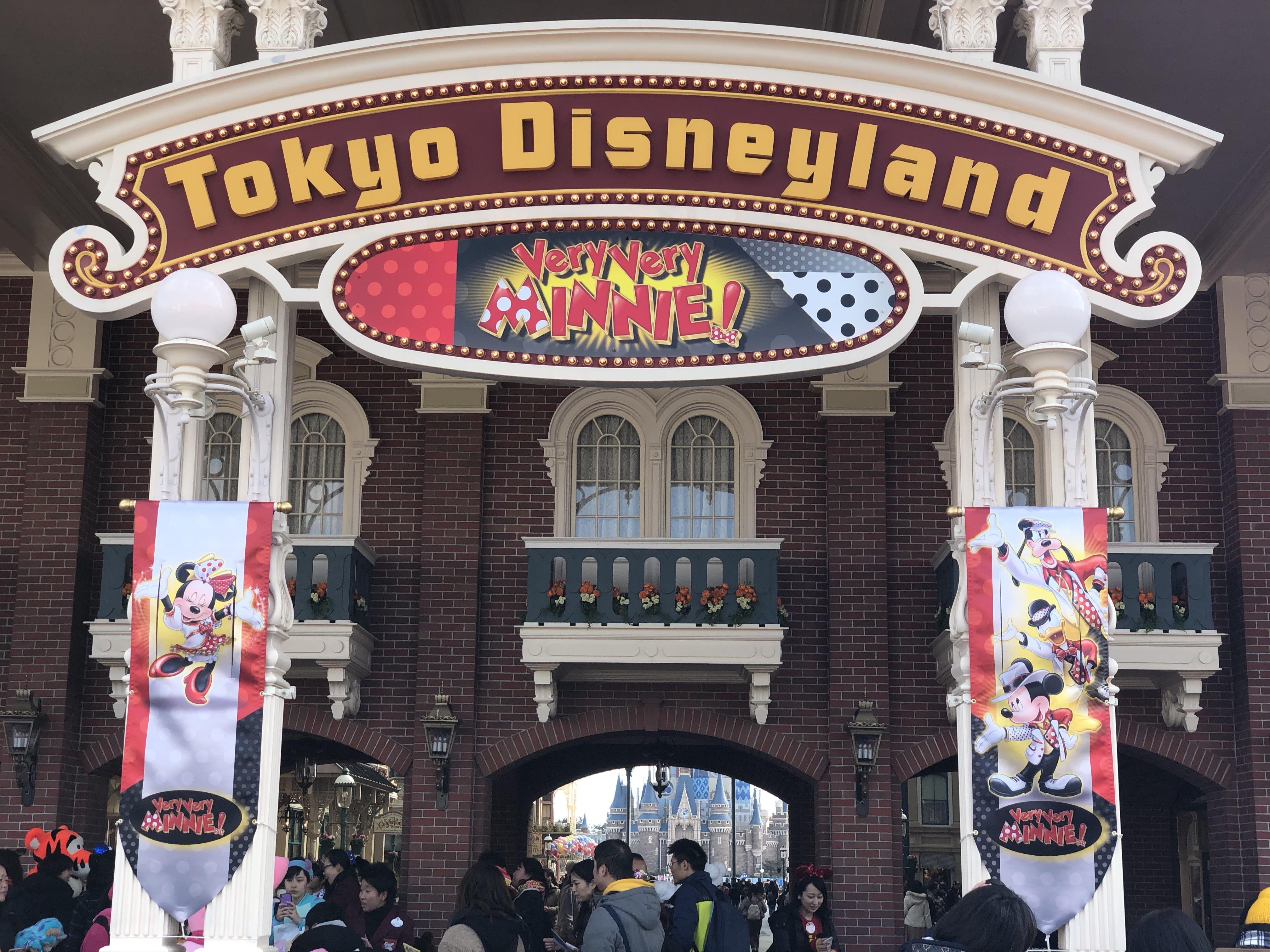Tokyo Disneyland Entrance Sign Very Very Minnie